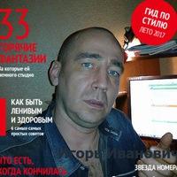 Игорь Алёхин