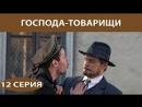 Господа Товарищи Серия 12 из 16 Феникс Кино Детектив HD