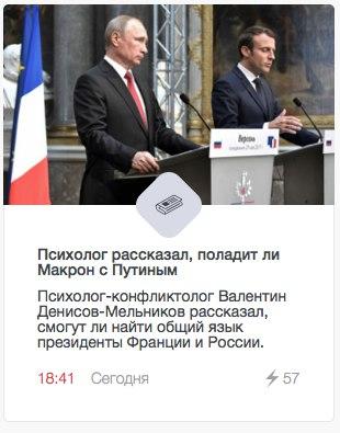макрон, путин, франция и россия