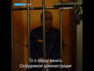 Заключенные ИК-31 пожаловались на пытки