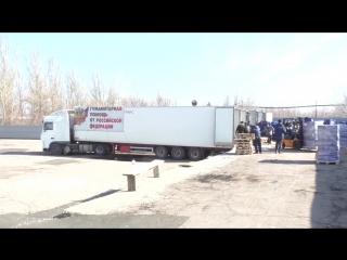 63-я колонна МЧС России доставила гуманитарный груз жителям Донбасса