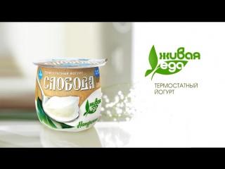 """Термостатный йогурт """"Слобода"""""""