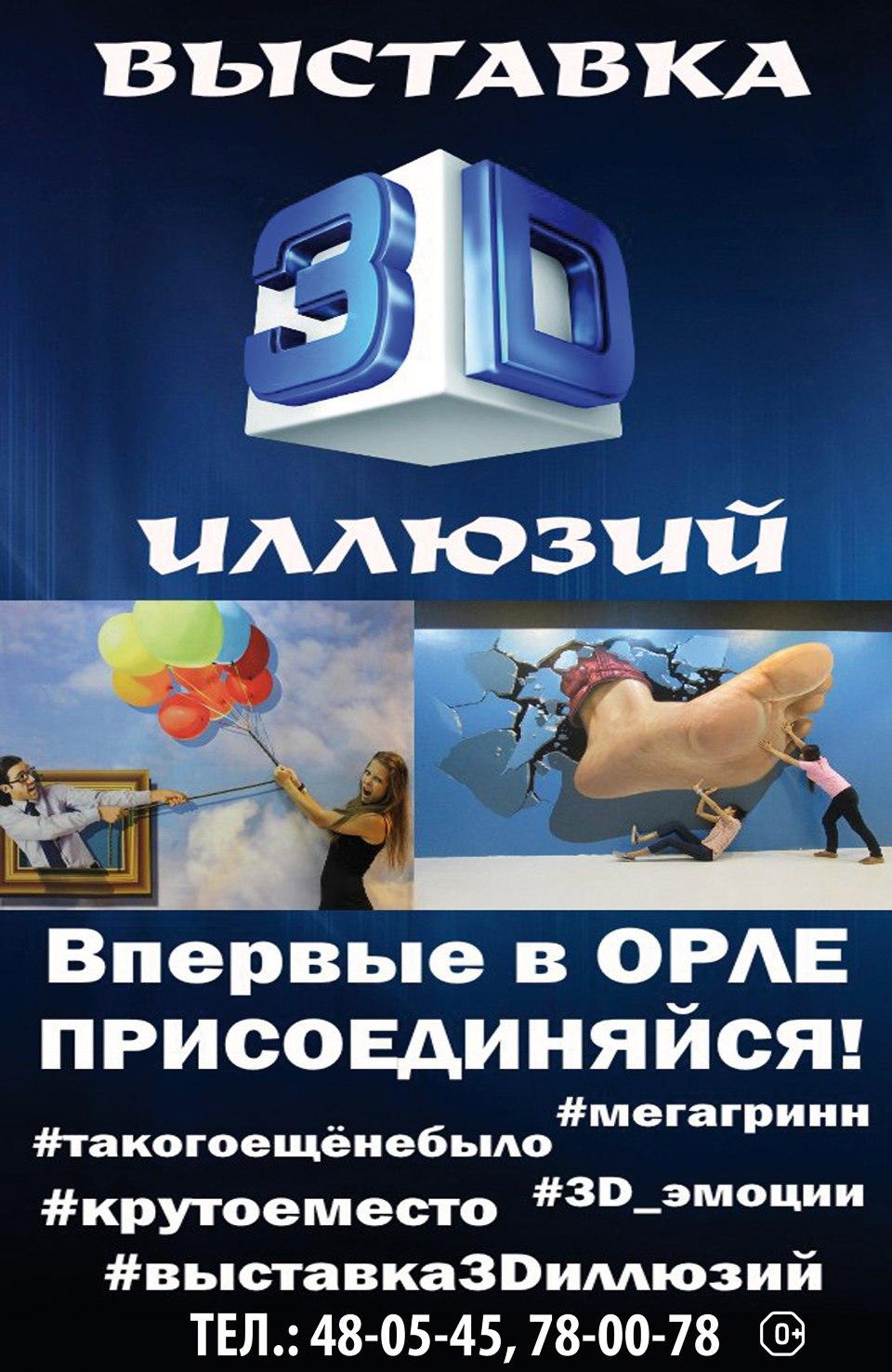 Выставка 3D-иллюзий