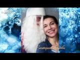 Поздравление Екатерины Гусевой с Новым Годом!!!