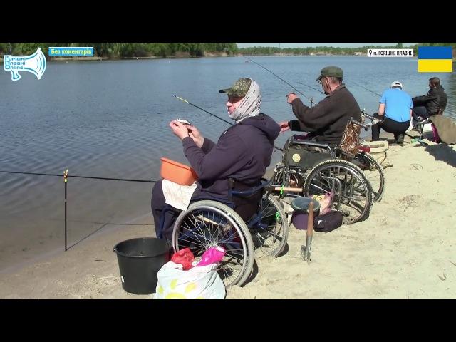 30.04.2017 У Горішніх Плавнях відбувся традиційний турнір з рибної ловлі на фідера