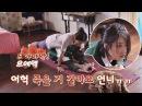 효리쌤 스파르타 요가에 만신창이 아이유 꺄아아악 ㅠㅠ 효리네 민박 6