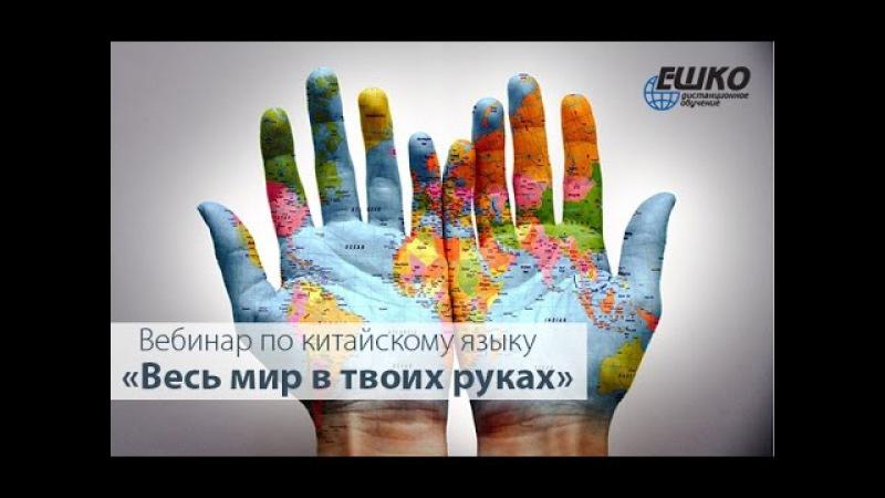 Вебинар по Китайскому языку Весь мир в твоих руках