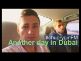 #chupryginFM — Another day in Dubai — Vlog//8