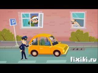 Фикси - советы - Осторожно, программный сбой!