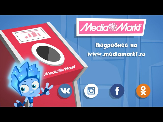 Сдавай старые батарейки вместе с Media Markt и Фиксиками
