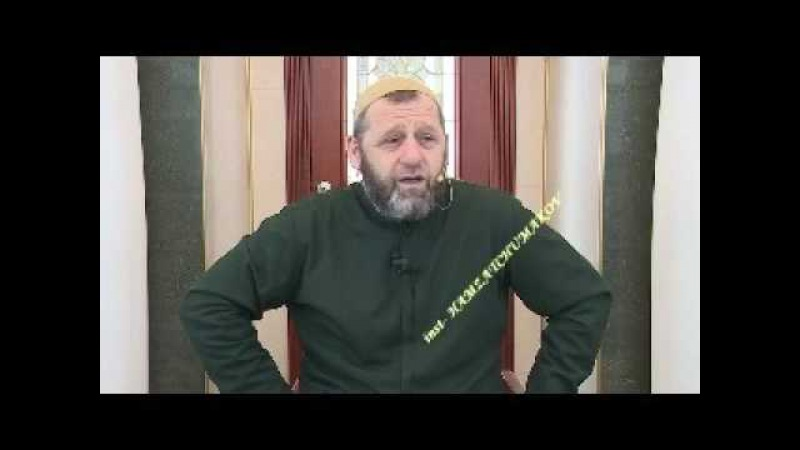 Шейх Хамзат Чумаков - насыха властьимущим.