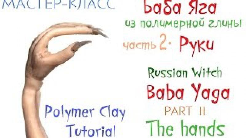 Мастер-класс Баба Яга из полимерной глины ч.2 Руки Polymer clay tutorial The Witch's Hands part 2