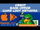Обзор сайта: Game Loot Network (Back-office) | Android