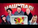 КАЖЕТСЯ, НАЩУПАЛ 3: Дружко, Поперечный, Клава Кока, Музыченко, Мадам Кака