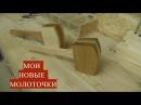 киянка деревянная безынерционная