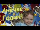 С Днем Рождения Дочке-АНЕЧКЕ ГОДИК