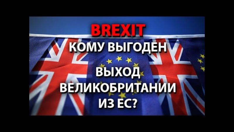 Brexit. Кому выгоден выход Великобритании из ЕС?