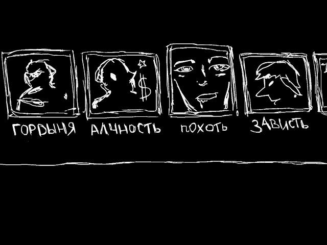 ! СЕМЬ ГРЕХОВ