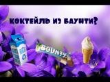 Перезалив! Коктейль из баунти! Не вкусно  Polina Cat