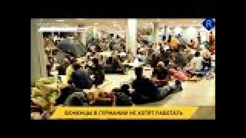 PK Сирийские беженцы в Германии, требуют зарплату 8,5 евро в час и массово отказыва...