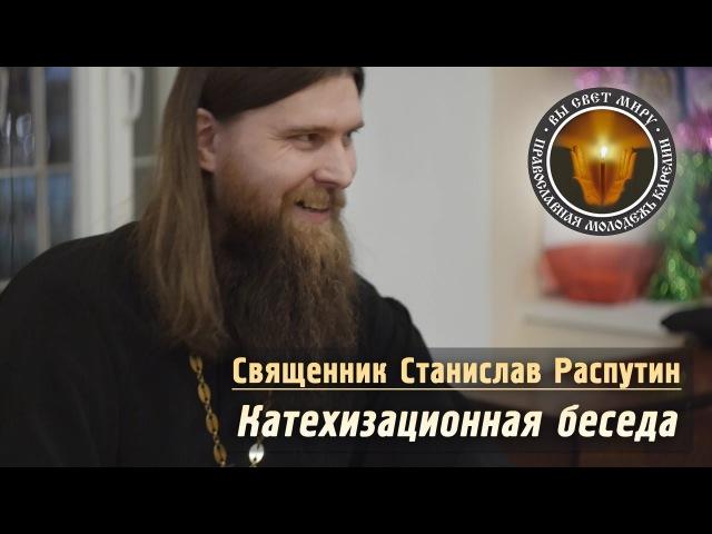 Беседа перед Крещением. Священник Станислав Распутин