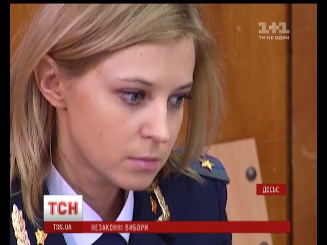 Прокуратура Криму намагається притягти до кримінальної відповідальності незаконно обраних детутатів