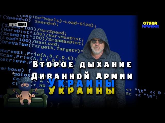 Второе дыхание Диванной Армии Украины. Отака Краина с Дидом Панасом. Выпуск 11