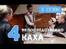 Сериал Непосредственно Каха 3 сезон 4 серия — смотреть онлайн видео, бесплатно!
