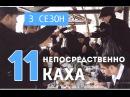 Непосредственно Каха - Днюха на речке 3 сезон, 11 серия