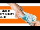 7 ошибок при передаче денег за квартиру | Как купить квартиру
