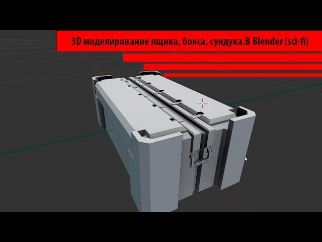 3D моделирование ящика, бокса, сундука.В Blender (sci-fi) Сирия 2.Вариант 2.