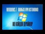 Как добавить драйвера USB 3.0 в установщик Windows 7 - 8.1- 10