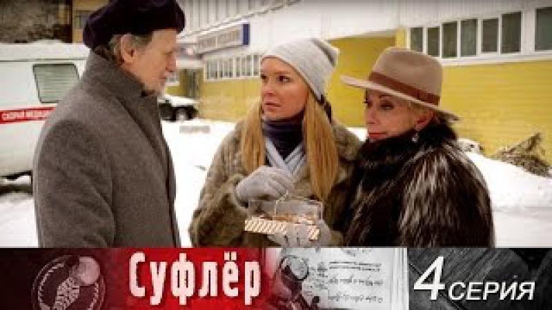 Суфлёр - Серия 4 2017 Сериал HD 1080p