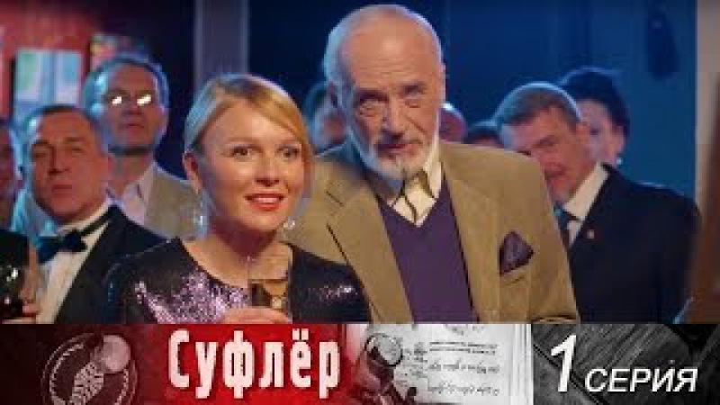 Суфлёр - Серия 1 2017 Сериал HD 1080p
