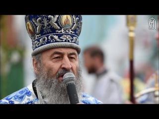 Проповедь Блажейнишего Митрополита Онуфрия в праздник Благовещения