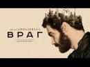 Враг (2013) триллер, детектив, среда, кинопоиск, фильмы , выбор, кино, приколы, ржака, топ