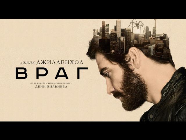 Враг (2013) триллер, детектив, среда, кинопоиск, фильмы ,выбор,кино, приколы, ржака, топ