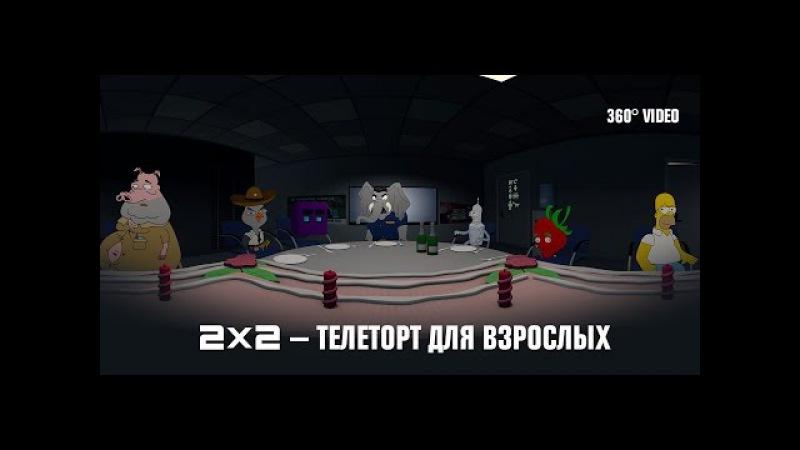 2x2 телеторт для взрослых VR 360