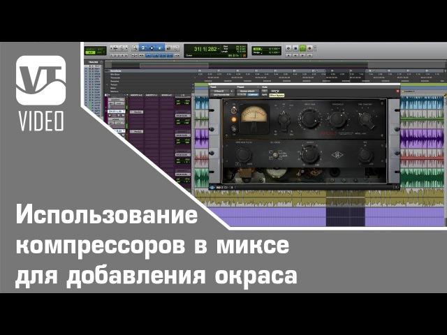 Использование компрессоров в миксе для добавления окраса (часть-4)