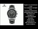 Часы Megir  Megir Aviator Chronometer (серебристый корпус, черный циферблат, черный ремешок)