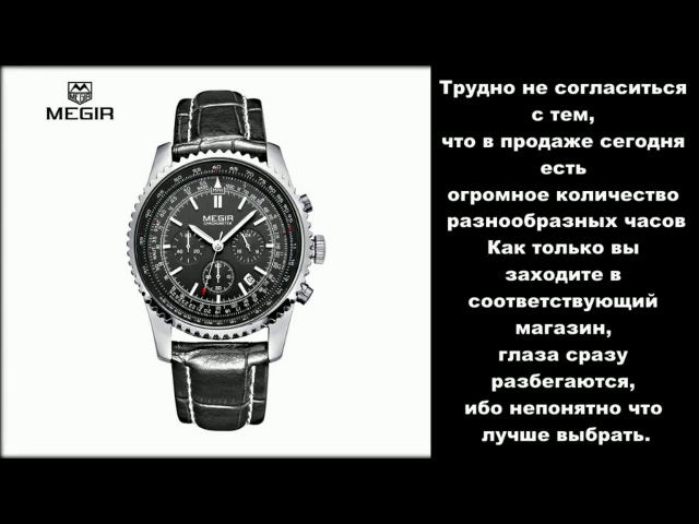 Часы Megir / Megir Aviator Chronometer (серебристый корпус, черный циферблат, черный ремешок)