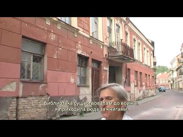 Fania's Vilnius (Russian)