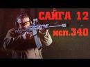 Сайга 12 исп 340 готовое ружье для начинающего стрелка спортсмена