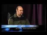 Андрей Заблоцкий. Историк, военный эксперт. Точка зрения