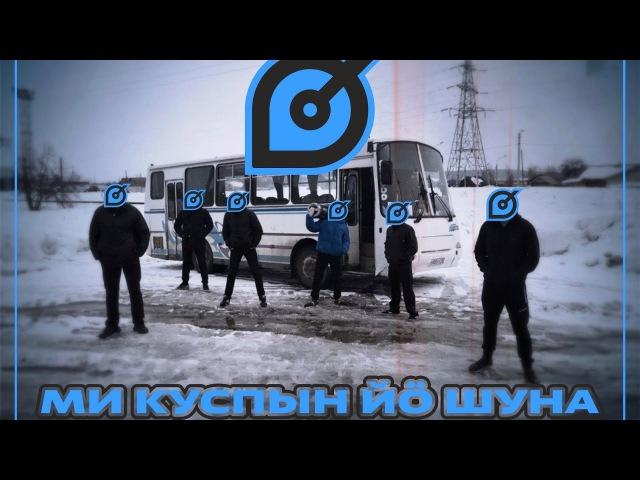 Ullapalla vs. Грибы - Ми куспын йӧ шуна (Тает лед udmcover)