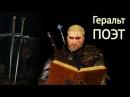 как Геральт стал поэтом - Ведьмак 3