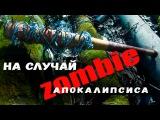 На случай зомби апокалипсиса in case of a zombie Apocalypse
