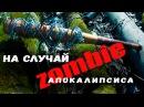 На случай зомби апокалипсиса / in case of a zombie Apocalypse