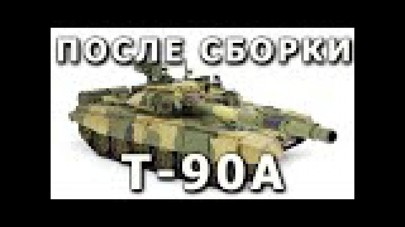 После сборки Т 90А от Менг 1 35 Built model t 90A MENG 1 35