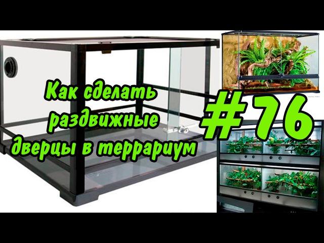 76 Как сделать дверцы своими руками в террариум. How to make a door DIY in the terrarium.